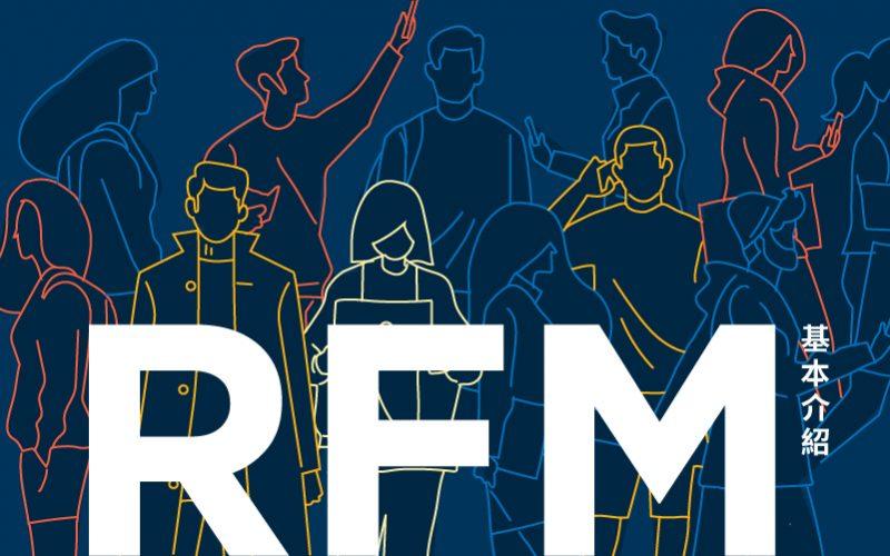 RFM 概念篇:CRM 的免費神器,帶你找到真正的貴客!