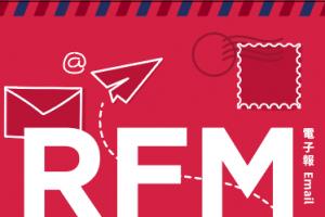 RFM 進階篇:名單分眾實例,成功找到開信率 38% 的名單!