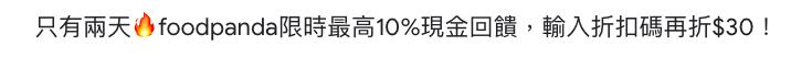 Shopback 電子報主旨設計,限時特惠+Emoji