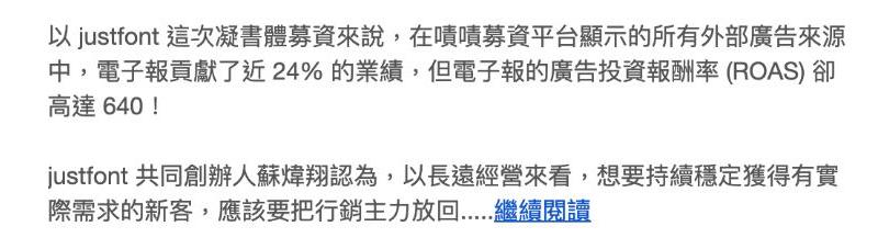 電子報行銷,電子報行銷案例,seo