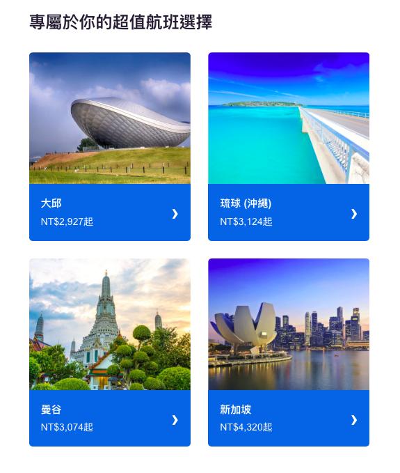 Skyscanner 的電子報自動化行銷結合個人化推薦
