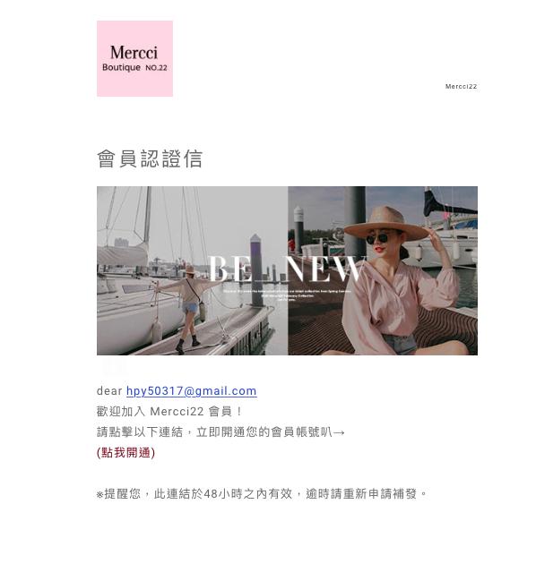transactional-email-通知型電子報-Mercci22-註冊成功信