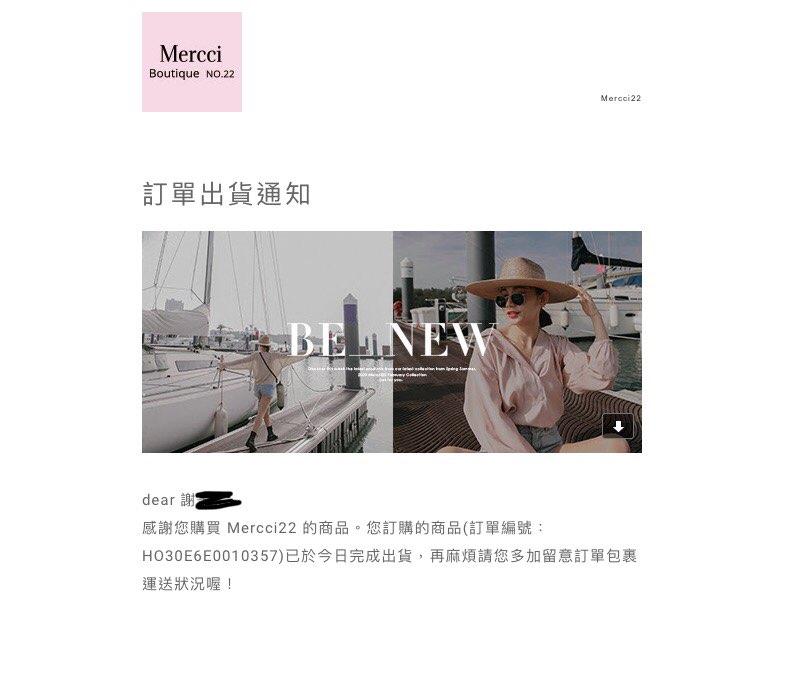 transactional-email-通知型電子報-Mercci22-運送通知信