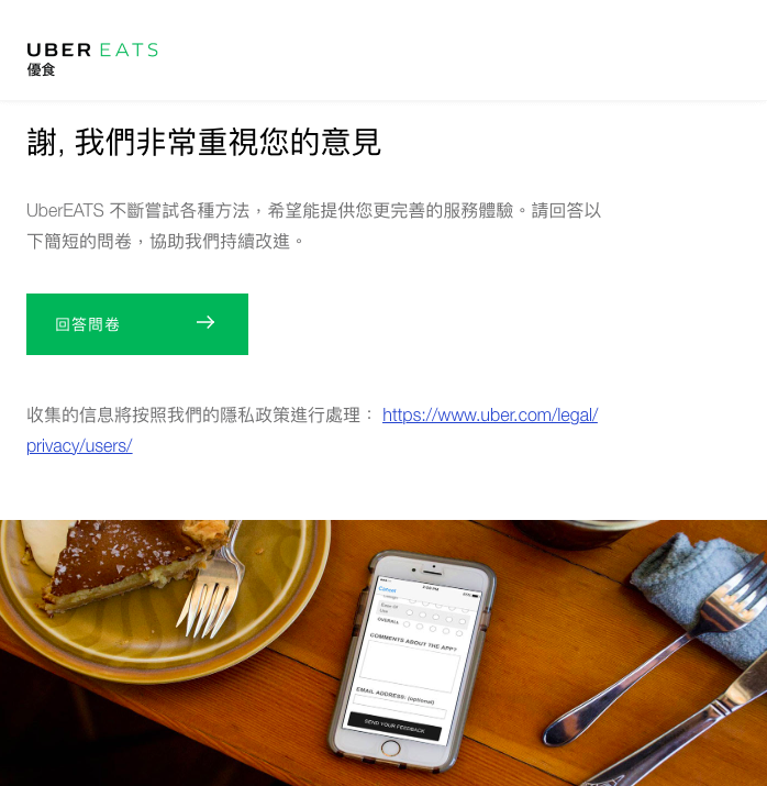 transactional-email-通知型電子報-UberEats-意見回饋信