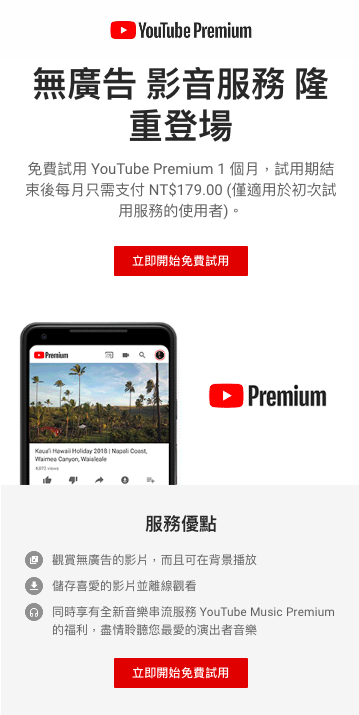 transactional-email-通知型電子報-Youtube-提醒信
