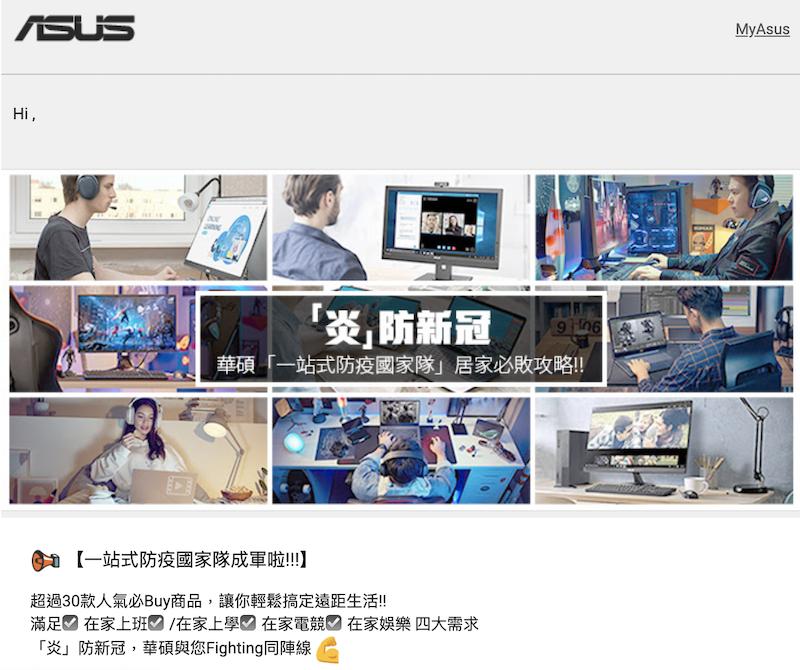 新冠肺炎-武漢肺炎-電子報行銷-Asus 行銷案例