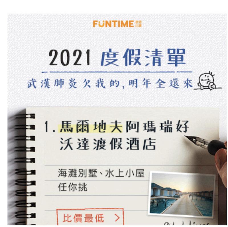 新冠肺炎-武漢肺炎-電子報行銷-Funtimes 行銷案例