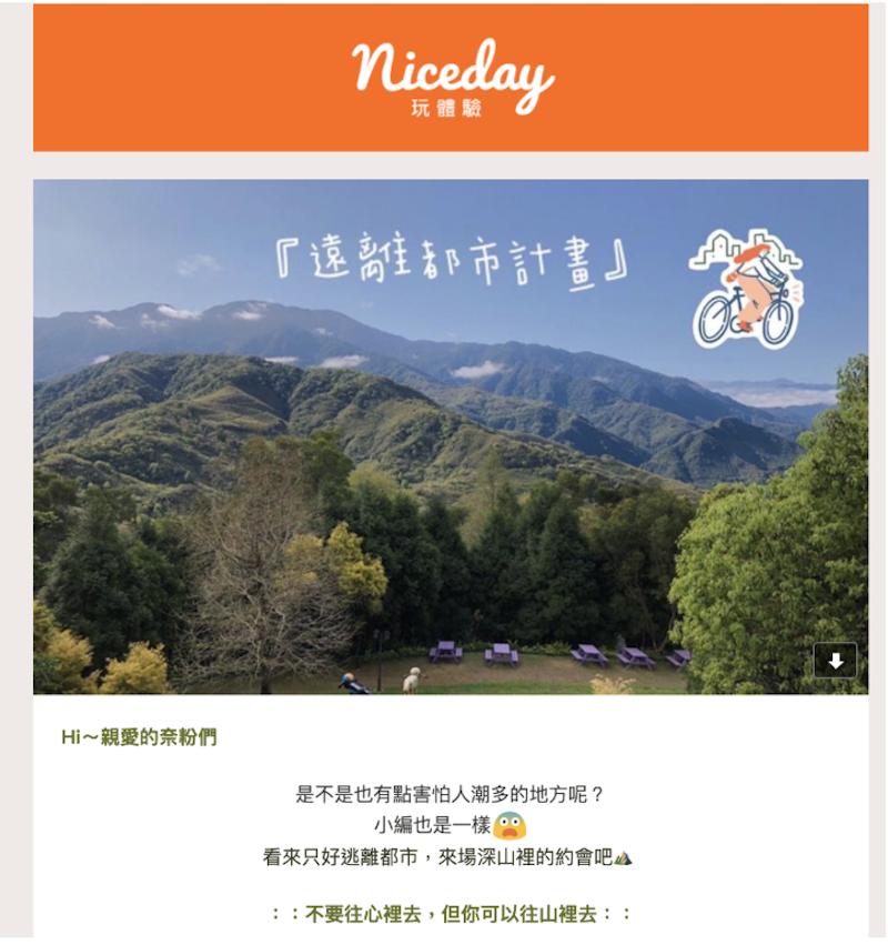 新冠肺炎-武漢肺炎-電子報行銷-Niceday 行銷案例