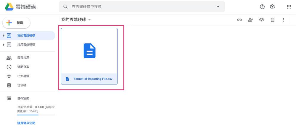 CSV 檔案上傳到 Google Drive