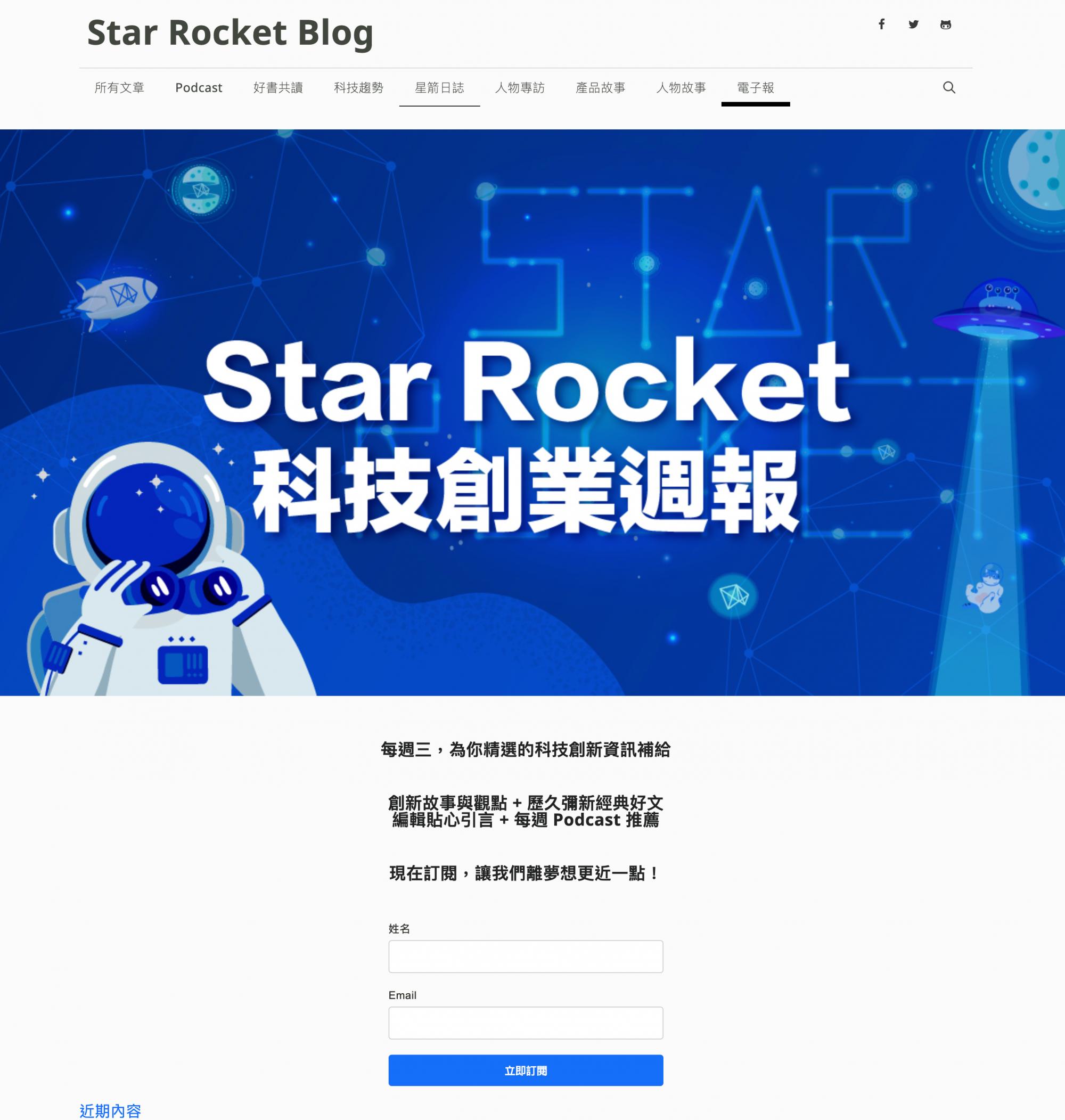 StarRocket 星箭廣播的網站上,就可以訂閱他們的科技創業週報。