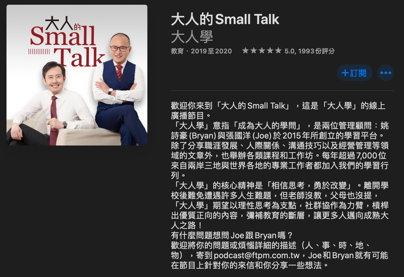 Podcast 節目大人學的 SmallTalk 將聽眾來信作為節目內容的靈感。