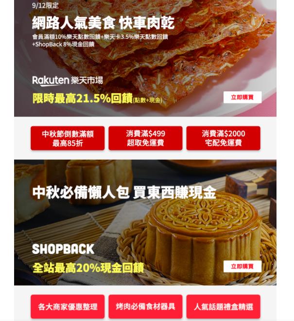 ShopBack —— 從網站到電子報,中秋節行銷做好做滿才有效!