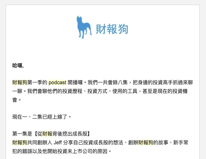 財報狗在 EDM 中宣傳 Podcast 讓排名快速提升。