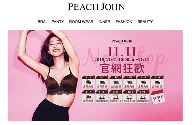 peach john 在雙 11 檔期 EDM 放上活動行事曆加強雙 11 行銷效果